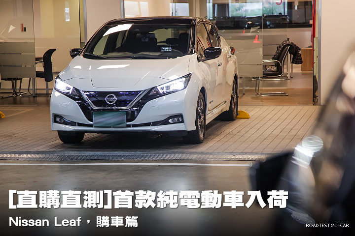[直購直測]首款純電動車入荷─Nissan Leaf,購車篇