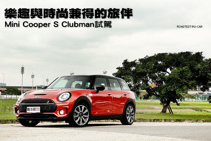 樂趣與時尚兼得的旅伴─Mini Cooper S Clubman試駕