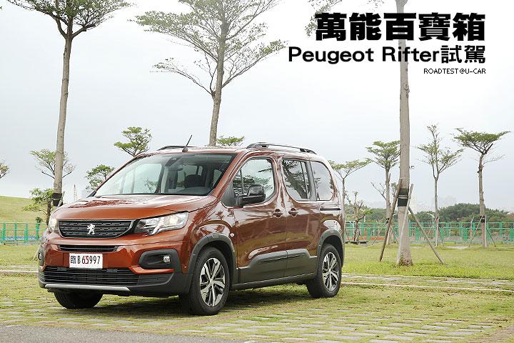 萬能百寶箱–Peugeot Rifter試駕