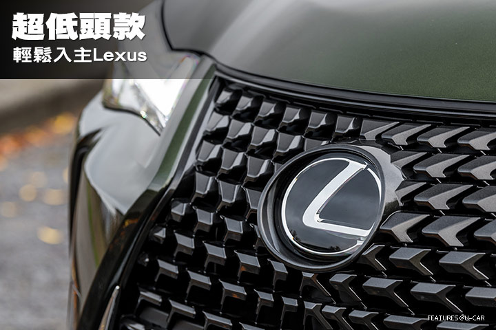 超低頭款─輕鬆入主Lexus