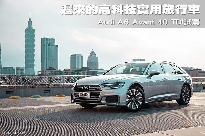 遲來的高科技實用旅行車─Audi A6 Avant 40 TDI試駕
