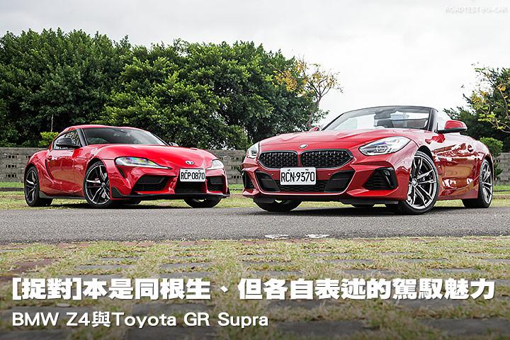 [捉對]本是同根生、但各自表述的駕馭魅力─BMW Z4與Toyota GR Supra