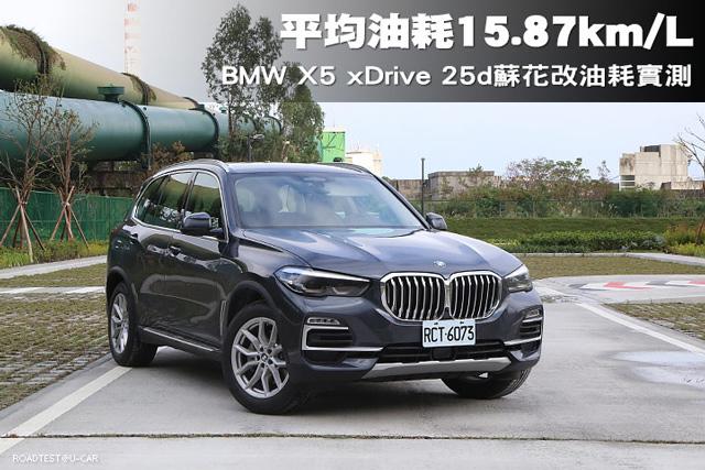 平均油耗15.87km/L,BMW X5 xDrive 25d蘇花改油耗實測