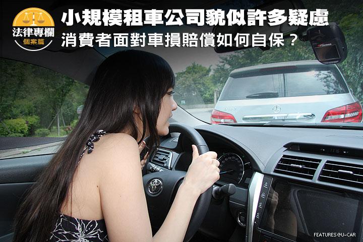 [法律專欄]小規模租車公司貌似許多疑慮,消費者面對車損賠償如何自保?