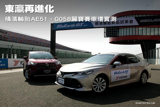 東瀛再進化,Yokohama橫濱輪胎AE51、G058麗寶賽車場實測