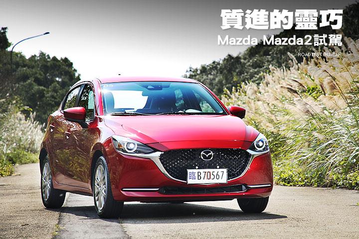 質進的靈巧─Mazda Mazda2試駕