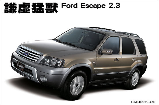 謙虛猛獸-Ford Escape 2.3