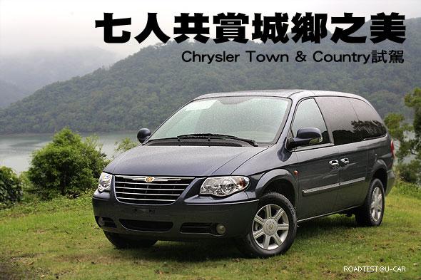 七人共賞城鄉之美-Chrysler Town & Country試駕