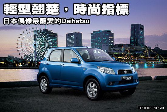 輕型翹楚,時尚指標-日本偶像最寵愛的Daihatsu