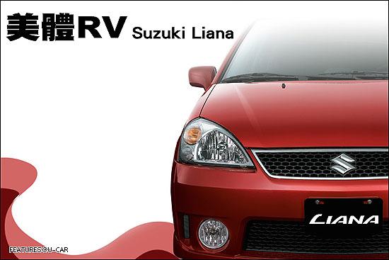 美體RV-Suzuki Liana