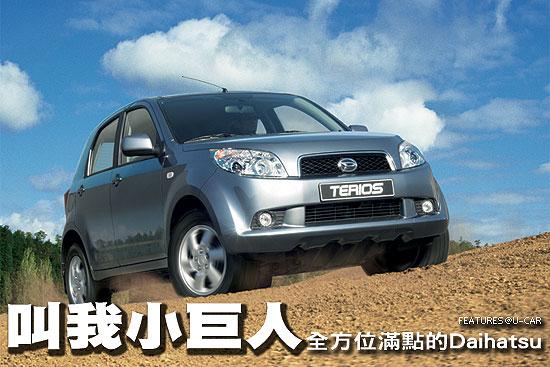 叫我小巨人-全方位滿點的Daihatsu
