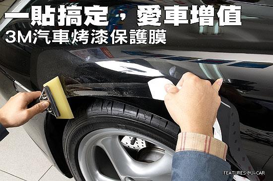 一貼搞定,愛車增值-3M汽車烤漆保護膜