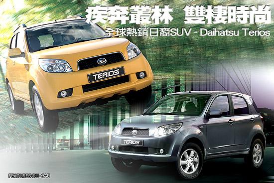 疾奔叢林 雙棲時尚-全球熱銷日裔SUV - Daihatsu Terios
