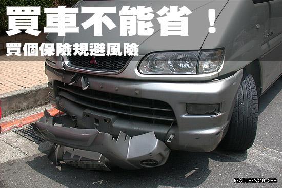 買車不能省-買個保險規避風險