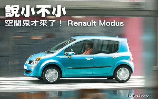 說小不小-空間鬼才來了!  Renault Modus