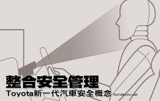 整合安全管理-Toyota新一代汽車安全概念