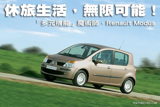 休旅生活,無限可能!-「多元機能」魔術師,Renault Modus