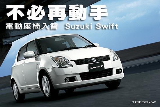 不必再動手-電動座椅入替  Suzuki Swift