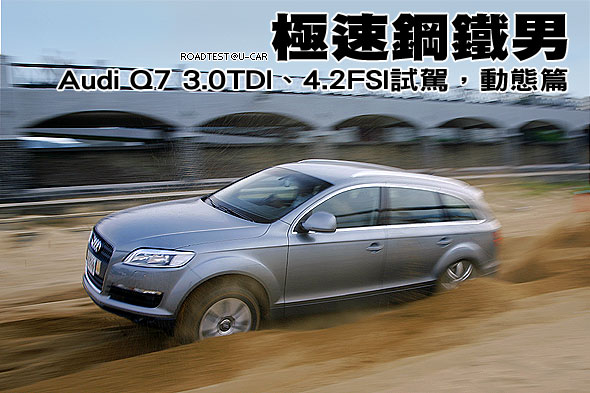 極速鋼鐵男-Audi Q7 3.0TDI、4.2FSI試駕,動態篇