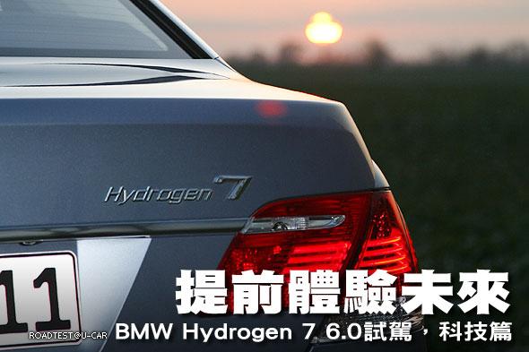 提前體驗未來-BMW Hydrogen 7 6.0試駕,科技篇