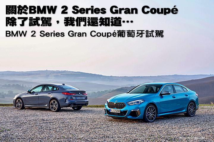 關於BMW 2 Series Gran Coupé,我們還知道…