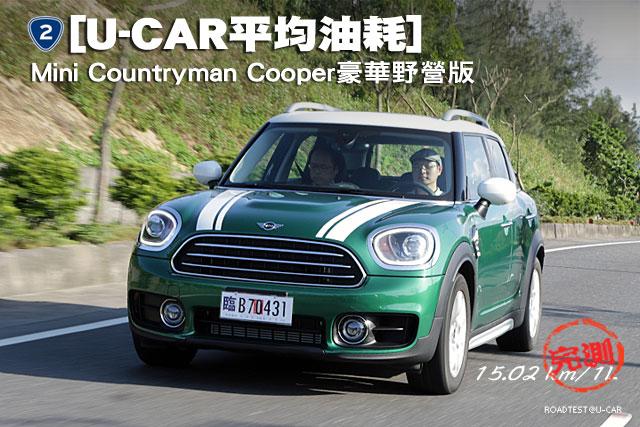 [U-CAR平均油耗] Mini Countryman Cooper豪華野營版,實測15.02km/L