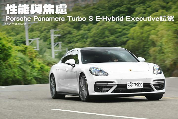 性能與焦慮─Porsche Panamera Turbo S E-Hybrid Executive試駕