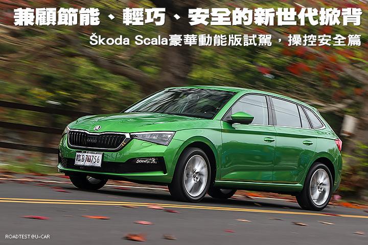 兼顧節能、輕巧、安全的新世代掀背─Škoda Scala豪華動能版試駕,操控安全篇