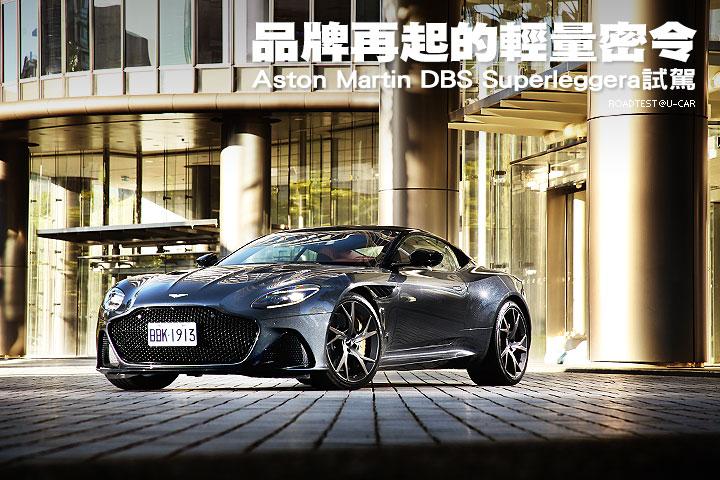 品牌再起的輕量密令─Aston Martin DBS Superleggera試駕