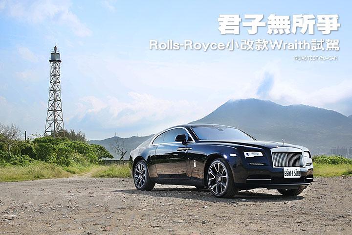君子無所爭─Rolls-Royce小改款Wraith試駕