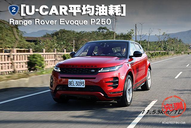 [U-CAR平均油耗]─搭載48V輕油電,Range Rover Evoque P250實測