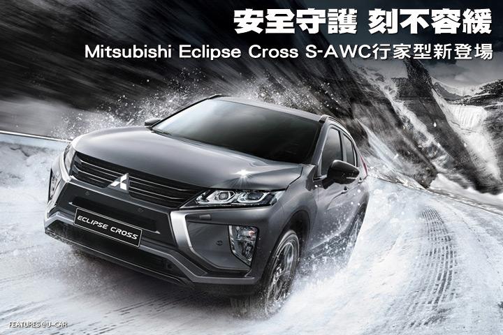 安全守護 刻不容緩─Mitsubishi Eclipse Cross S-AWC行家型新登場