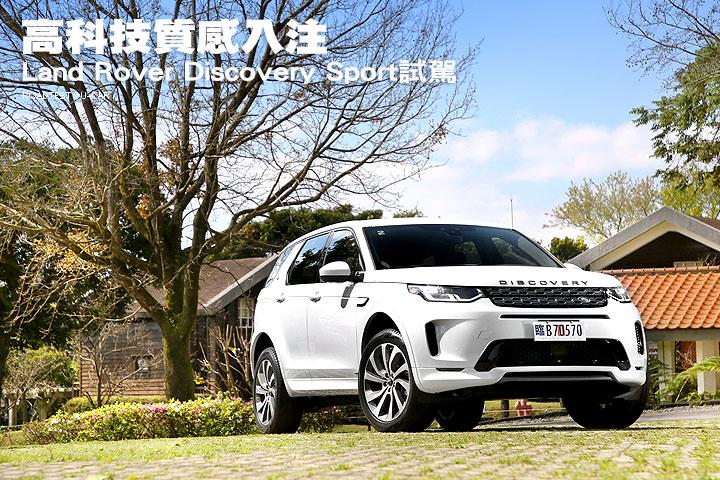 高科技質感入注─Land Rover Discovery Sport試駕