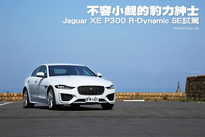 不容小覷的豹力紳士–Jaguar XE P300 R-Dynamic SE試駕