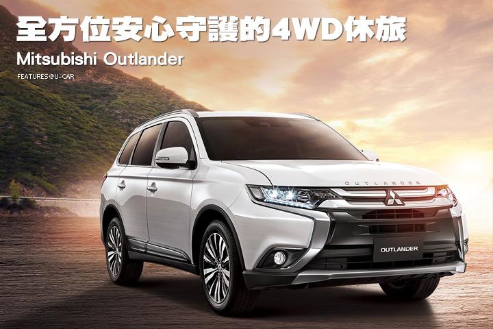 全方位安心守護的4WD休旅–Mitsubishi Outlander