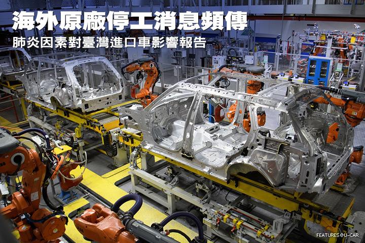 海外原廠停工消息頻傳,肺炎因素對臺灣進口車影響報告