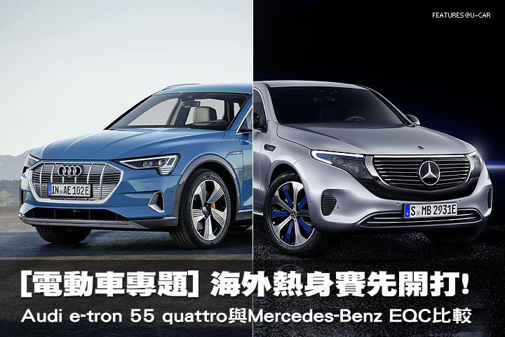 海外熱身賽先開打! Audi e-tron 55 quattro與Mercedes-Benz EQC比較