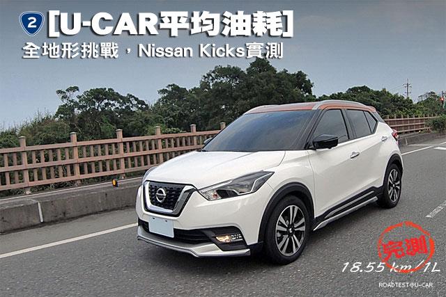 [U-CAR平均油耗]─全地形挑戰,Nissan Kicks實測