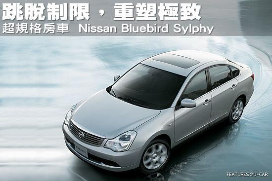 跳脫制限,重塑極致-超規格房車 Nissan Bluebird Sylphy