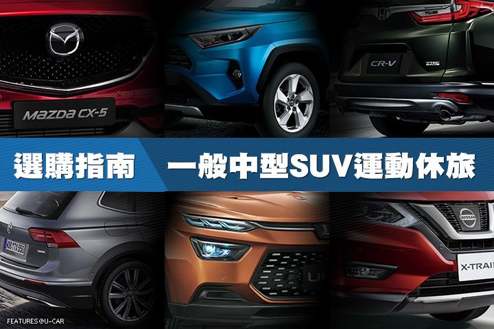 [選購指南] 2020年一般品牌中型SUV運動休旅