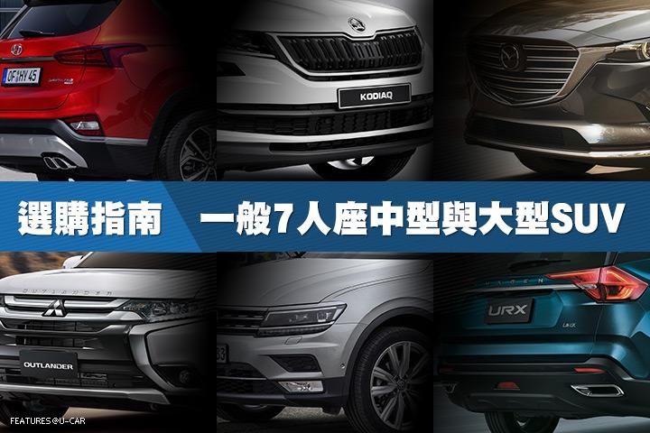 [選購指南] 2020年一般品牌7人座中型與大型SUV運動休旅