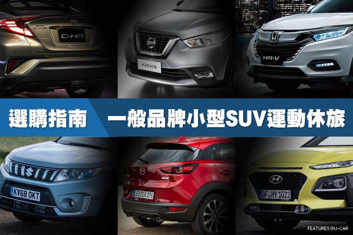 [選購指南] 2020年一般品牌小型SUV運動休旅