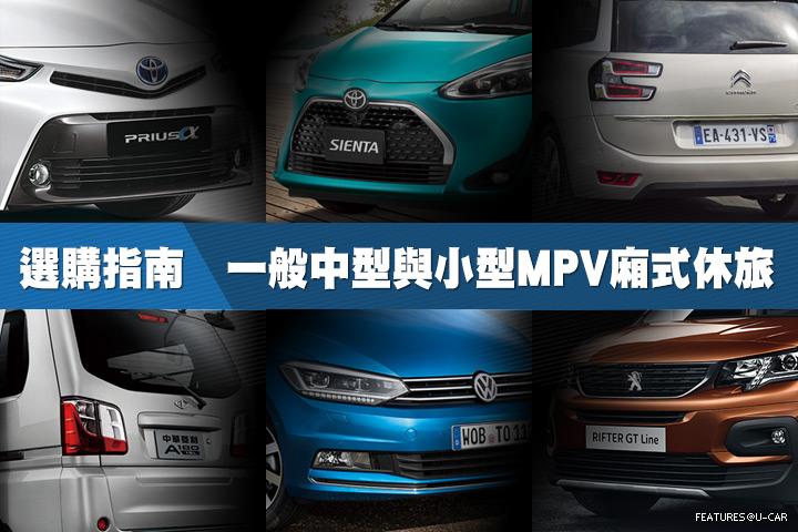 [選購指南] 2020年一般品牌小型與中型MPV廂式休旅