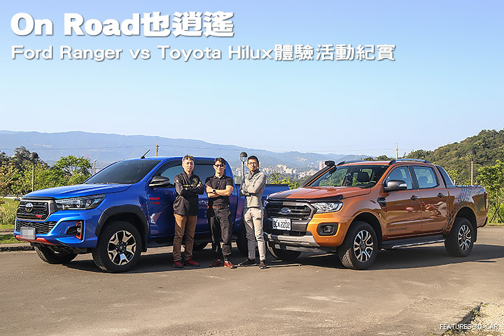 On Road也逍遙─Ford Ranger vs Toyota Hilux體驗活動紀實