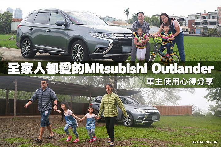 全家人都愛的Mitsubishi Outlander─車主使用心得分享