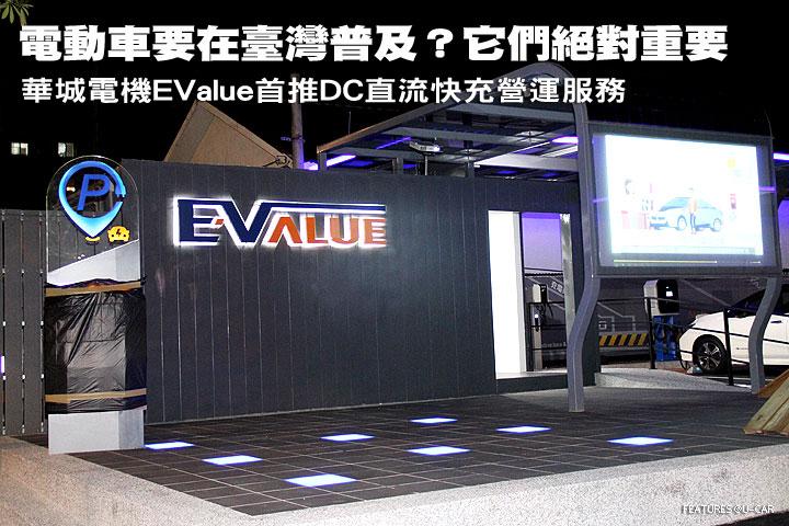 電動車要在臺灣普及?它們絕對重要!華城電機EValue在臺首推DC直流充電營運