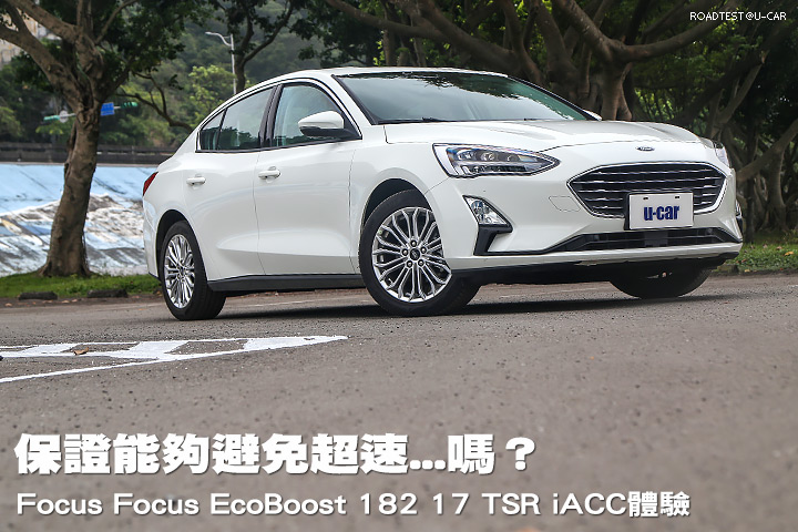 保證能夠避免超速...嗎?─Focus Focus EcoBoost 182 17 TSR iACC體驗