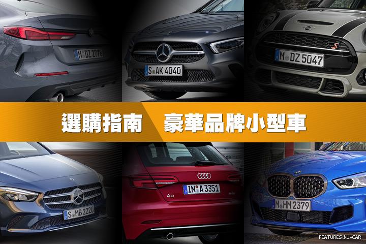 [選購指南] 2020年豪華品牌小型車