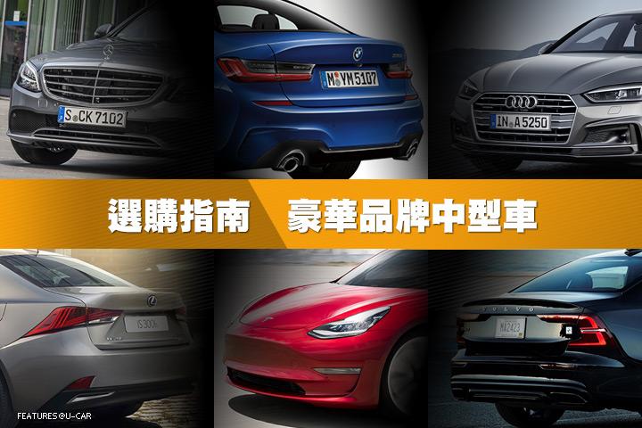 [選購指南] 2020年豪華品牌中型車