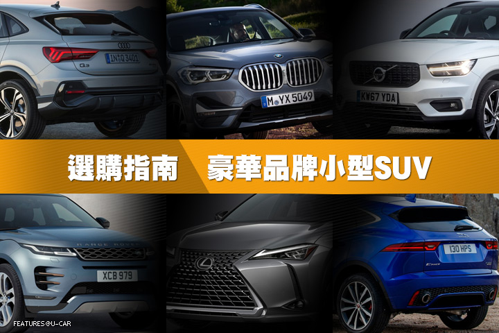 [選購指南] 2020年豪華品牌小型SUV